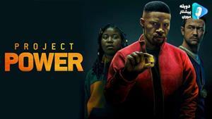 فیلم Project Power 2020 - پروژه قدرت