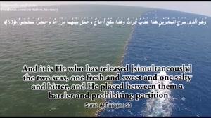 چه شباهتی میان قرآن و دریا وجود دارد