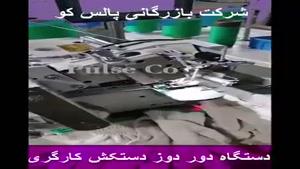 فروش دستگاه دور دوز دستکش کارگری در ایران