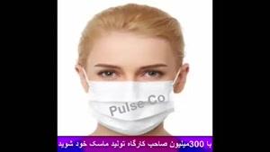 فروش دستگاه تولید ماسک صنعتی