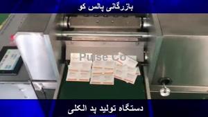 فروش دستگاه تولید پد الکی در ایران