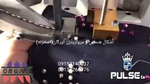فروش دستگاه اشکال هندسی زن و مرواریدزن