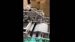 فروش دستگاه اتوماتیک برش و دوخت بدنه زن و دماغه n95-2
