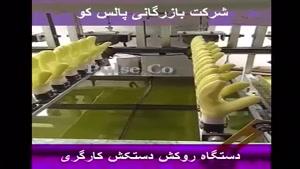 دستگاه روکش دستکش کارگری