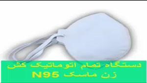 دستگاه تمام اتومات کش ماسک n95