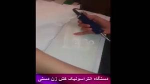 دستگاه التراسنیک  کش زن دستی