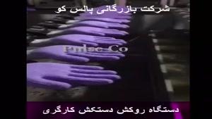 فروش دستگاه روکش دستکش کارگری