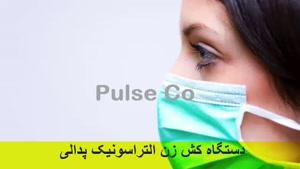 دستگاه کش زن التراسنیک پدالی