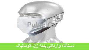 دستگاه بدنه زن ماسک وارداتی التراسنیک