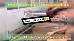 دستگاه هیدروگرافیک 09192069105