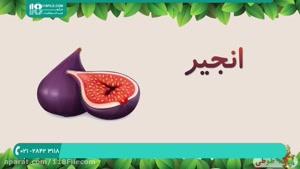 آموزش حروف و کلمات به کودکان  حروف به کودک (نام میوه ها به زبان فارسی و انگلیسی)