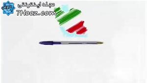 ویدیویی تامل برانگیز در مورد خرید خودکار ساخت داخل یا خودکار چینی...!!!