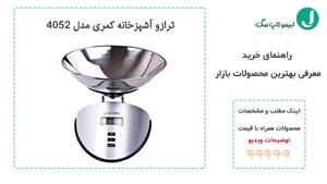 معرفی ترازوهای آشپزخانه موجود در بازار - لیموتاپ مگ