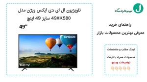 بهترین تلویزیون های بازار کدامند؟