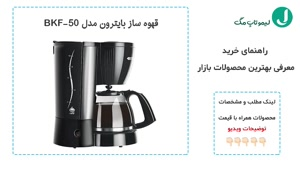 معرفی قهوه ساز های موجود در بازار - لیموتاپ مگ