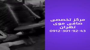 تخصصی ترین مرکز صاف کردن مو 09123019243
