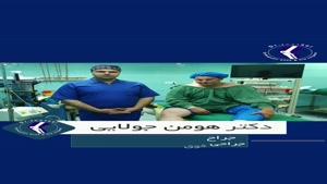 جراحی زانوی کشتی گیر حرفه ای،قسمت اول