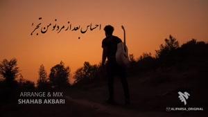 آهنگ این سرنوشتمه از علی پارسا