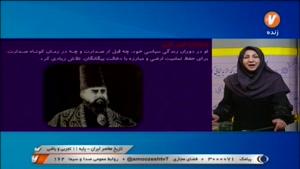 آموزش درس تاریخ معاصر ایران پایه 11