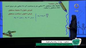آموزش درس حسابان 1 پایه 11