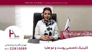 بهترین دکتر تزریق ژل در تهران کیست؟   کلینیک هلیا