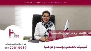 heliaclinic
