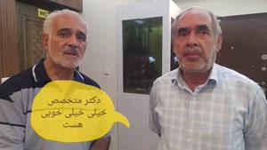 نظر بیماران غیر ایرانی در رابطه با طبابت دکتر افضل آقایی