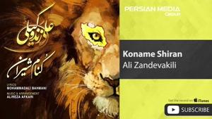 آهنگ کنام شیران از علی زند وکیلی