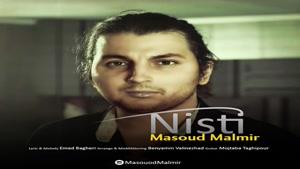 دانلود آهنگ مسعود مالمیر نیستی