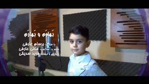دانلود موزیک ویدئو برسام عارفی بهارمو بهارم
