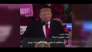 رقصیدن ترامپ در کارزار انتخاباتی