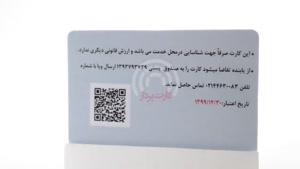 نمونه کارت پرسنلی چاپ شده