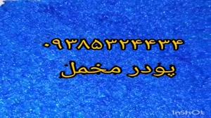 قیمت دستگاه مخمل پاش09362420769 پودر مخمل ایرانی /پودر مخمل