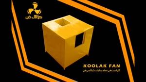 سفارش هود آشپزخانه صنعتی، سقفی،جزیره ای در تهران 09121865671