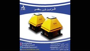 تولید اگزاست فن سانتریفیوژ در  بوشهر 09177002700