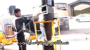 ساخت انواع سیکلون در سایزهای مختلف در یزد 09121865671