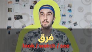 آموزش زبان انگلیسی:فرق watch/see/look