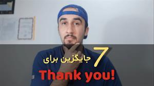آموزش زبان.به جای thank you چی بگیم؟