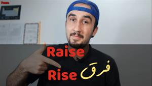 آموزش زبان انگلیسی رایگان:raise and rise🤔👌