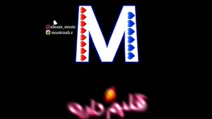 کلیپ عاشقانه اسم حرف M برای استوری و وضعیت