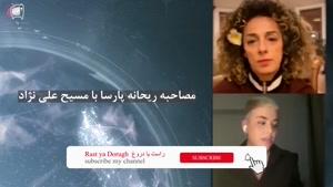 جزییات و علت حضور ریحانه پارسا در موزیک ویدیو  شادمهر عقیلی