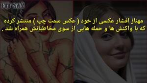 انتشار عکس جنجالی مهناز افشار