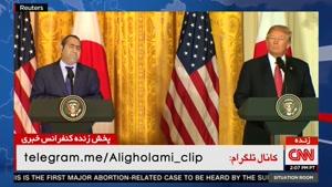کلیپ خنده دار از ترامپ