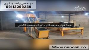 تولید ماشین آلات ساخت چسب کاشی