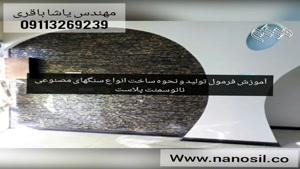 ارائه آموزش ساخت سنگ های دکوراتیو و مصنوعی