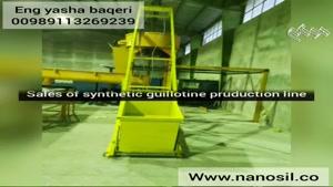 جهت راه اندازی خط تولید سنگ مصنوعی سمنت پلاست و آموزش تولید