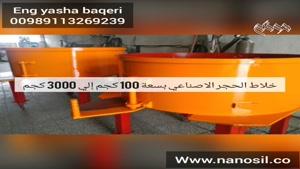 طراح و سازنده انواع خط تولید اتوماتیک سنگ مصنوعی