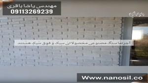 ساخت خط تولید سنگ مصنوعی و ارائه آموزش تولید محصولات