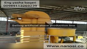 فروش خط تولید سنگ مصنوعی در سطح دستی تا فول اتوماتیک