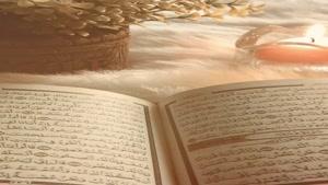 استاد غفاری ، استفاده از قرآن برای همیشه